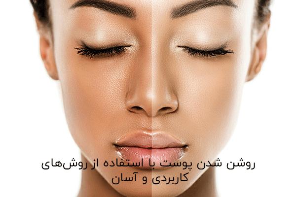 روشن شدن سریع پوست
