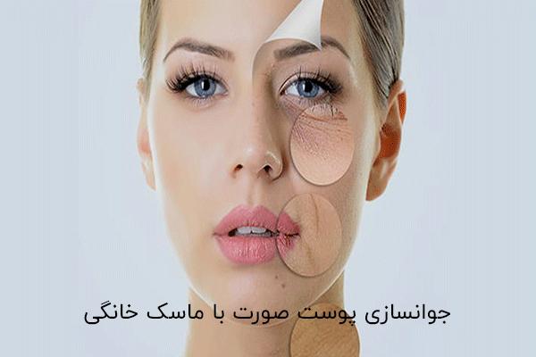 جوانسازی پوست با ماسک خانگی