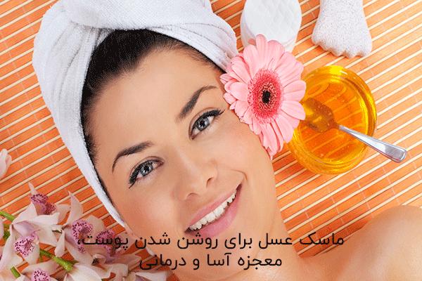 ماسک عسل و روشن شدن پوست صورت و بدن